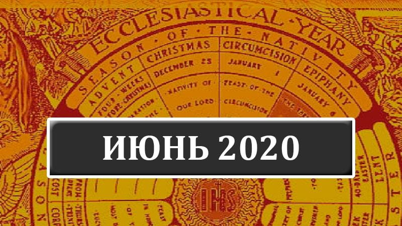 Католические праздники в июне 2020 года в Беларуси